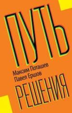 скачать книгу Путь решения автора Максим Поташев