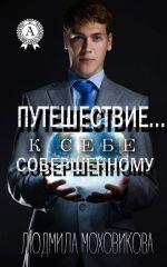 скачать книгу Путешествие… к себе совершенному автора Людмила Моховикова