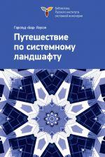 скачать книгу Путешествие по системному ландшафту автора Гарольд Лоусон