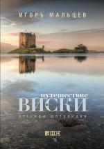 скачать книгу Путешествие виски: Легенды Шотландии автора Игорь Мальцев