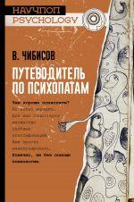 скачать книгу Путеводитель по психопатам автора Василий Чибисов