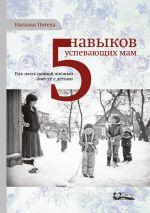 скачать книгу Пять навыков успевающих мам автора Наталья Потеха