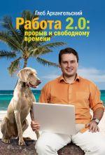 скачать книгу Работа 2.0: прорыв к свободному времени автора Глеб Архангельский