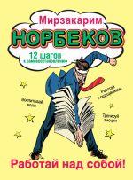 скачать книгу Работай над собой! 12 шагов к самовосстановлению автора Мирзакарим Норбеков