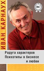 скачать книгу Радуга характеров. Психотипы в бизнесе и любви автора Иван Карнаух