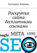 скачать книгу Раскрутка сайта бесплатными ссылками автора Екатерина Лебедева