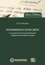 скачать книгу Распоряжения на случай смерти по законодательству Российской Федерации и Федеративной Республики Германия автора Екатерина Путинцева