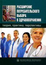 скачать книгу Расширение потребительского выбора в здравоохранении: теория, практика, перспективы автора  Коллектив авторов