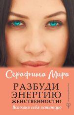 скачать книгу Разбуди Энергию женственности! Вспомни себя истинную автора Серафима Мира