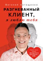 скачать книгу Разгневанный клиент, я люблю тебя автора Виталий Антощенко