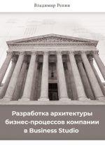 скачать книгу Разработка архитектуры бизнес-процессов компании вBusiness Studio автора Владимир Репин