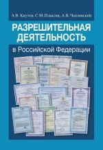 скачать книгу Разрешительная деятельность в Российской Федерации автора Александр Кнутов
