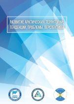 скачать книгу Развитие арктических территорий: тенденции, проблемы, перспективы автора  Сборник статей