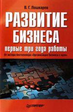 скачать книгу Развитие бизнеса: первые три года работы автора Василий Лошкарев