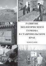 скачать книгу Развитие экологического туризма в Ставропольском крае автора  Коллектив авторов