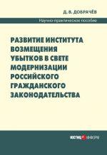 скачать книгу Развитие института возмещения убытков в свете модернизации российского гражданского законодательства: научно-практическое пособие автора Денис Добрачев