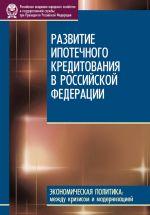 скачать книгу Развитие ипотечного кредитования в Российской Федерации автора А. Туманов