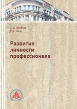 скачать книгу Развитие личности профессионала автора Елена Голубева