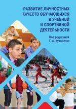 скачать книгу Развитие личностных качеств обучающихся в учебной и спортивной деятельности автора  Коллектив авторов