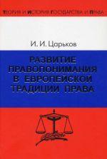 скачать книгу Развитие правопонимания в европейской традиции права автора Игорь Царьков