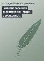 скачать книгу Развитие западной экономической мысли в социально-политическом контексте. Учебное пособие автора Майя Слудковская