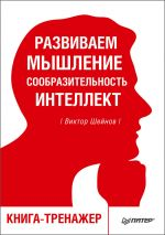 скачать книгу Развиваем мышление, сообразительность, интеллект. Книга-тренажер автора Виктор Шейнов
