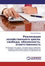 скачать книгу Реализация хозяйственного цикла: свобода, обязанность, ответственность автора Николай Камзин