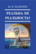 скачать книгу Реальна ли реальность? автора Марк Пальчик
