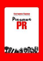 скачать книгу Реальный PR автора Екатерина Кармак