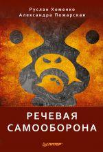 скачать книгу Речевая самооборона автора Александра Пожарская