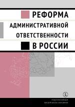 скачать книгу Реформа административной ответственности в России автора  Коллектив авторов
