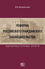 скачать книгу Реформа российского гражданского законодательства: промежуточные итоги автора Василий Витрянский