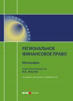 скачать книгу Региональное финансовое право автора  Коллектив авторов