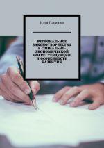 скачать книгу Региональное законотворчество в социально-экономической сфере: тенденции и особенности развития автора Илья Пащенко
