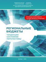 скачать книгу Региональные бюджеты: Тенденции, состояние, перспективы автора Мария Печерская