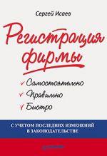скачать книгу Регистрация фирмы: самостоятельно, правильно и быстро автора Сергей Исаев