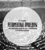 скачать книгу Регламентные процедуры представительных органов местного самоуправления в Российской Федерации автора Денис Голушков