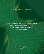 скачать книгу Регулирование экономики в условиях перехода к инновационному развитию автора Сергей Дятлов