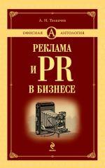 скачать книгу Реклама и PR в бизнесе автора Андрей Толкачев