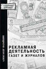 скачать книгу Рекламная деятельность газет и журналов автора Александр Назайкин