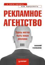 скачать книгу Рекламное агентство: с чего начать, как преуспеть автора Василий Голованов