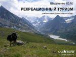 скачать книгу Рекреационный туризм автора Юрий Шаруненко