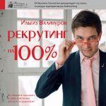 скачать книгу Рекрутинг на100% автора Ильгиз Валинуров