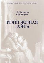 скачать книгу Религиозная тайна автора Анатолий Пчелинцев