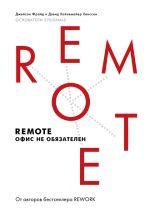 скачать книгу Remote: офис не обязателен автора Джейсон Фрайд