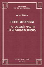 скачать книгу Репетиториум по Общей части уголовного права автора Александр Бойко
