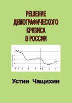 скачать книгу Решение демографического кризиса вРоссии автора Устин Чащихин