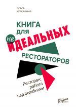 скачать книгу Ресторан: работа над ошибками автора Ольга Курочкина