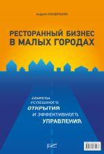 скачать книгу Ресторанный бизнес в малых городах. Секреты успешного открытия и эффективного управления автора Андрей Кондрашин