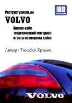 скачать книгу Реструктуризации VOLVO (бизнес-кейс) автора Тимофей Крылов